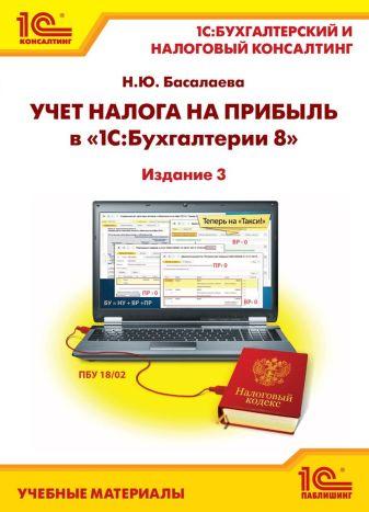 Н.Ю. Басалаева - Учет налога на прибыль в «1С:Бухгалтерии 8». Издание 3 обложка книги