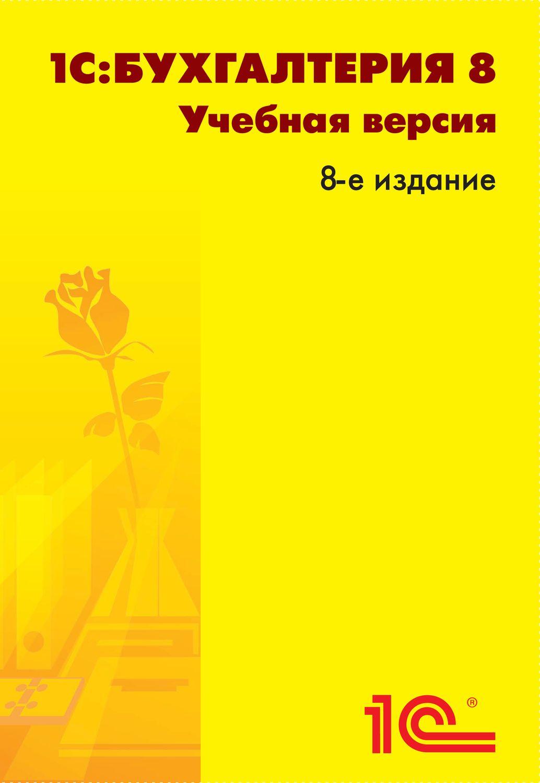 Фирма «1С» 1С:Бухгалтерия 8. Учебная версия (ред. 3.0) (+диск). Издание 8 научно учебная литература