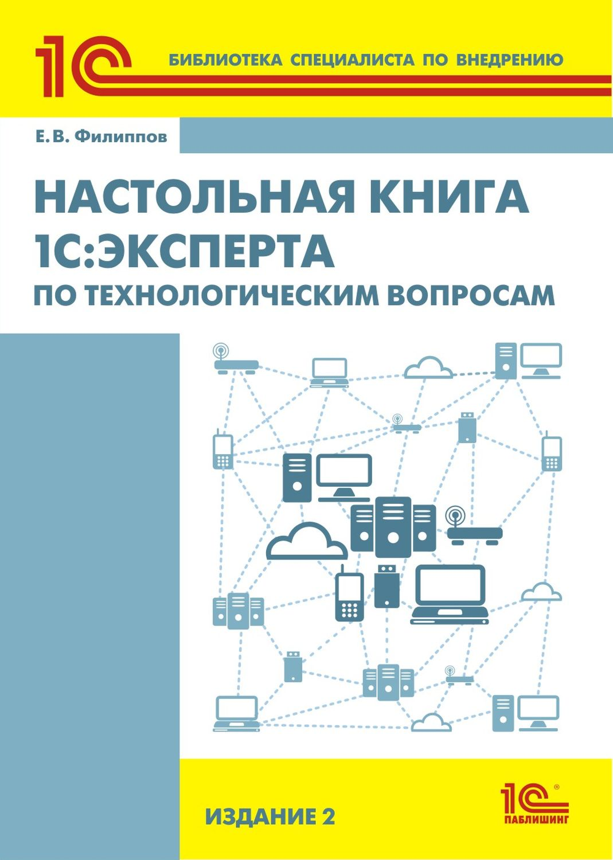 Настольная книга 1С:Эксперта по технологическим вопросам. Издание 2