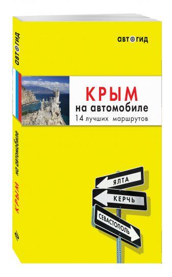 Лялюшина Ю, - Крым на автомобиле: 14 лучших маршрутов обложка книги