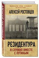 Алексей Ростовцев - Резидентура. Я служил вместе с Путиным' обложка книги