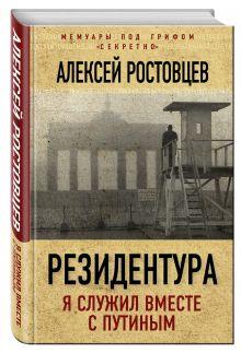 Резидентура. Я служил вместе с Путиным