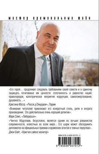 Испытание добродетели Чингиз Абдуллаев