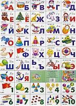 Плакат. Азбука русская разрез+счет. Игрушки