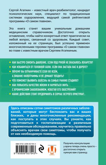Ваш семейный доктор Сергей Агапкин