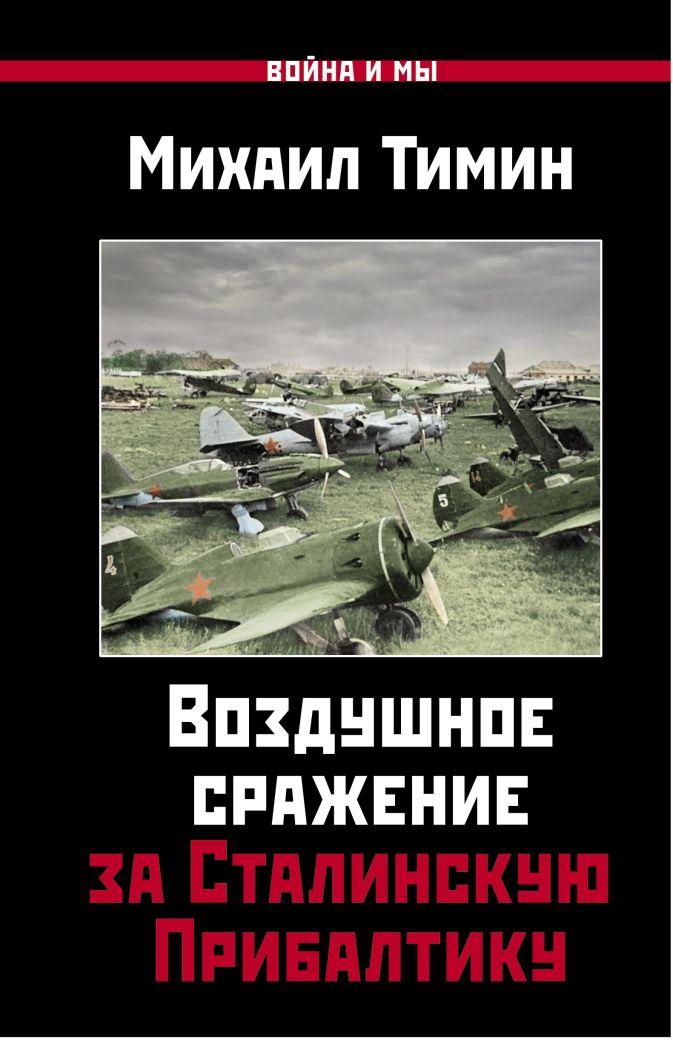 Михаил Тимин - Воздушное сражение за Сталинскую Прибалтику обложка книги
