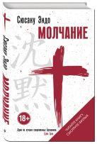Эндо С. - Молчание' обложка книги