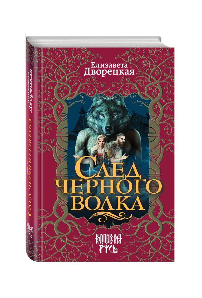 Елизавета Дворецкая - След черного волка обложка книги