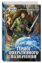 Лошаченко В.М. - Герцог оперативного назначения' обложка книги