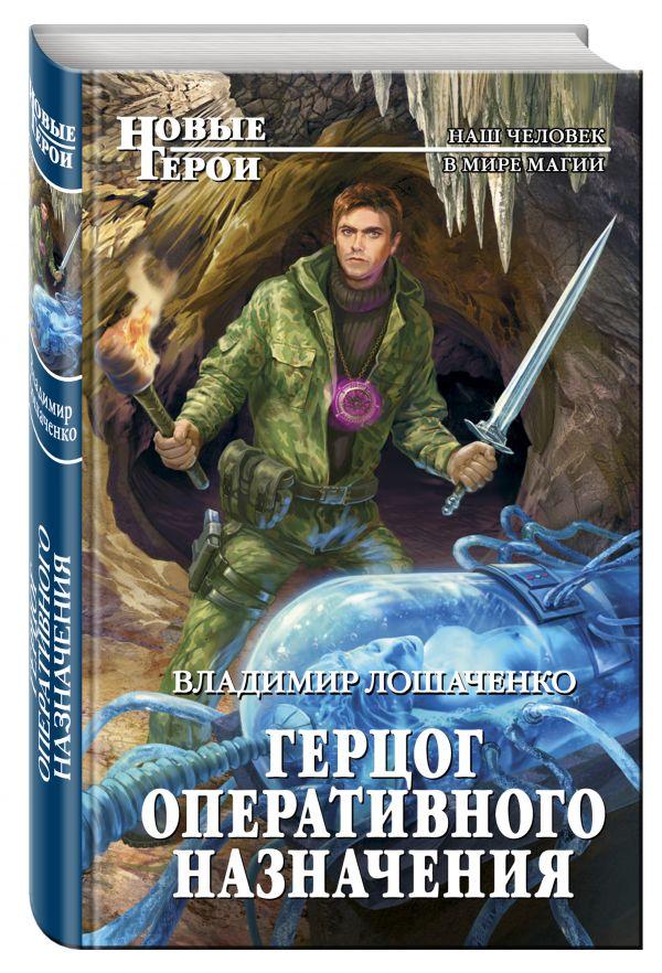 Герцог оперативного назначения Лошаченко В.М.