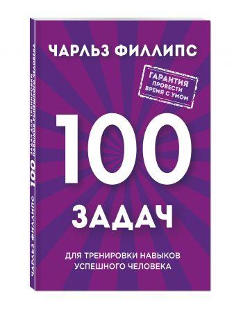 Чарльз Филлипс - Быстрое и нестандартное мышление: 100 задач для тренировки навыков успешного человека обложка книги