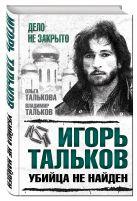 Ольга Талькова, Владимир Тальков - Игорь Тальков. Убийца не найден' обложка книги