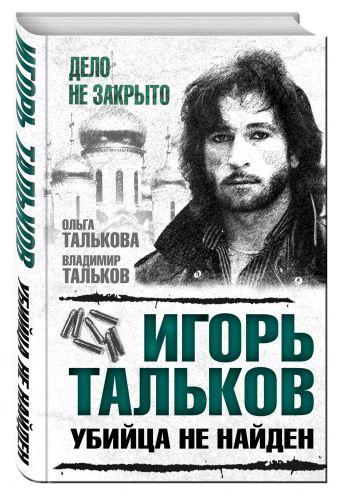Ольга Талькова, Владимир Тальков - Игорь Тальков. Убийца не найден обложка книги