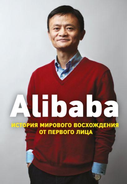 Alibaba. История мирового восхождения - фото 1