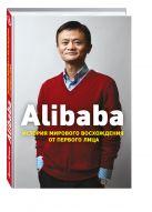 Дункан Кларк - Alibaba. История мирового восхождения' обложка книги