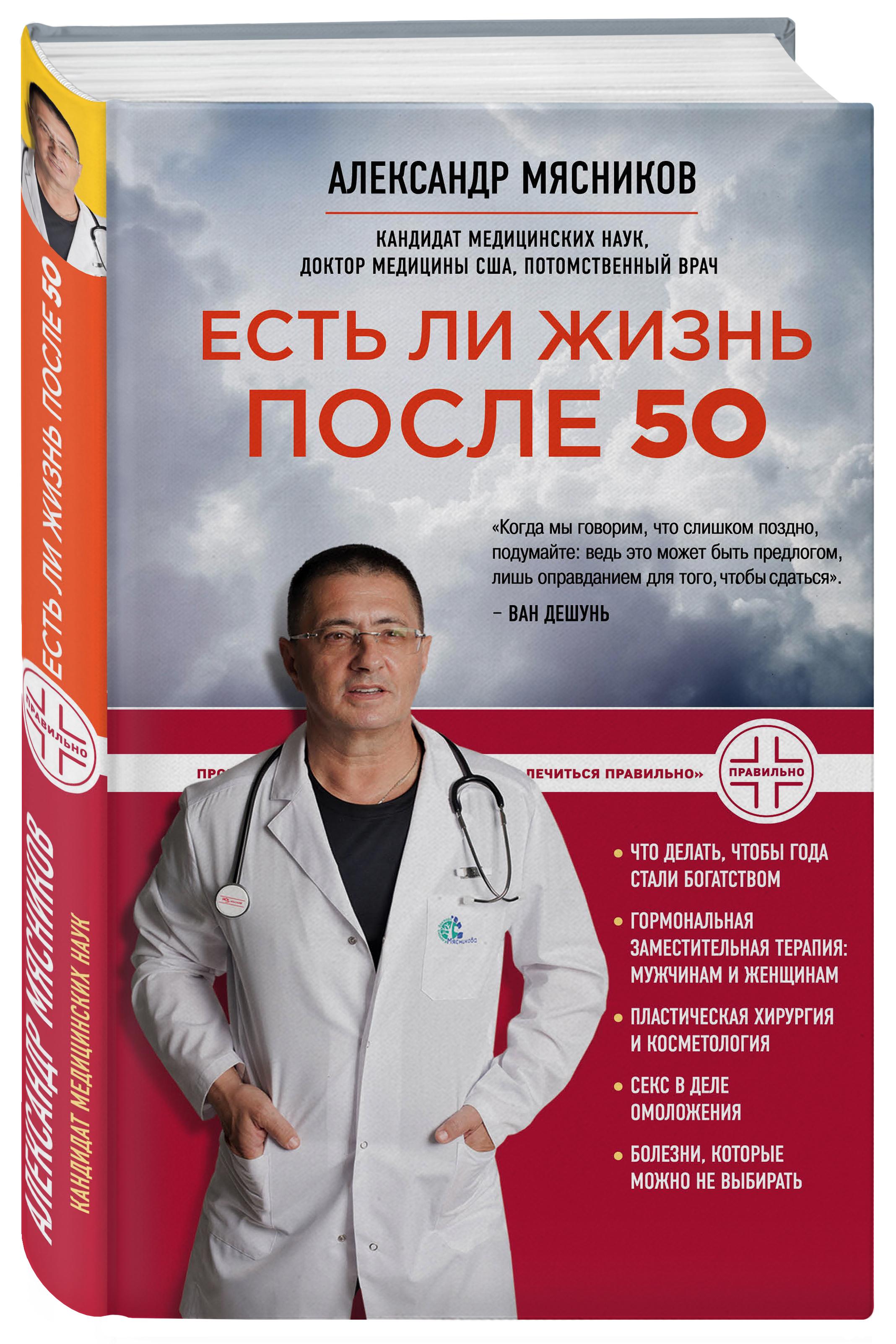 А.Л. Мясников Есть ли жизнь после 50 мясников а л как жить дольше 50 лет честный разговор с врачом о лекарствах и медицине нов оф