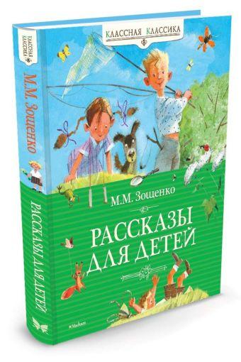 Рассказы для детей (худ.Бугославская Н.) Зощенко М.М.