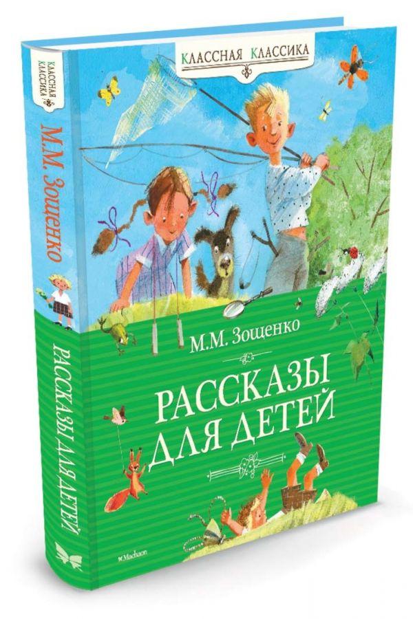 Рассказы для детей (худ.Бугославская Н.) фото