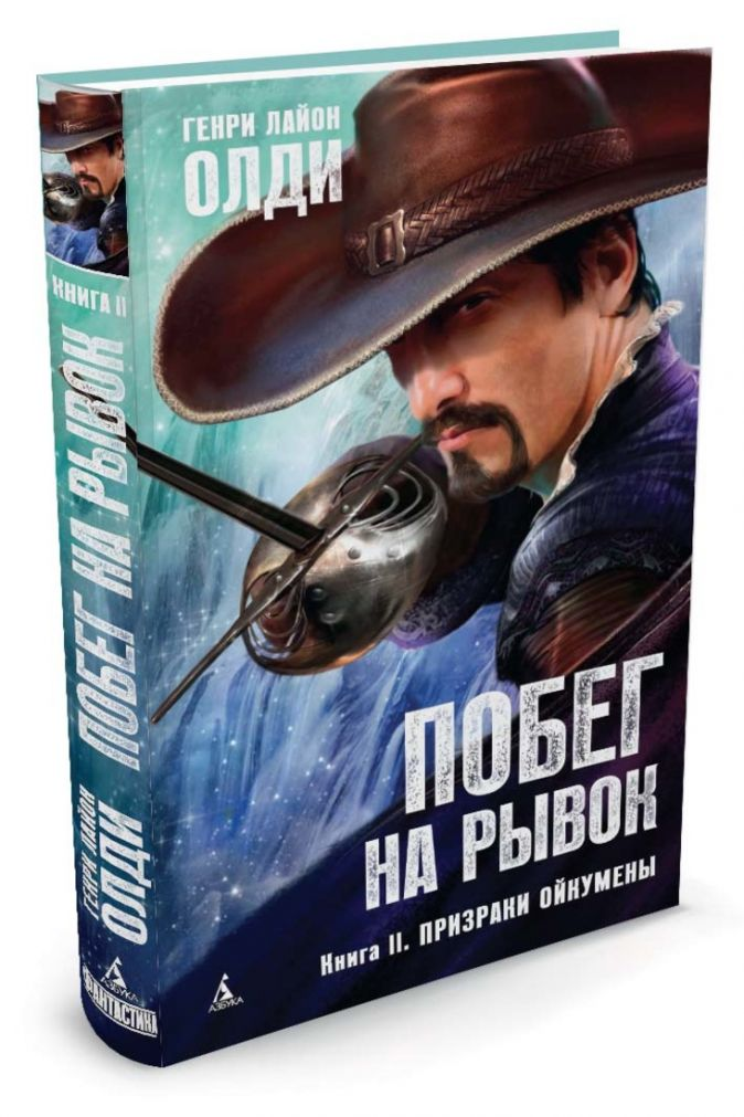 Олди Г.Л. - Побег на рывок Книга 2 Призраки Ойкумены обложка книги