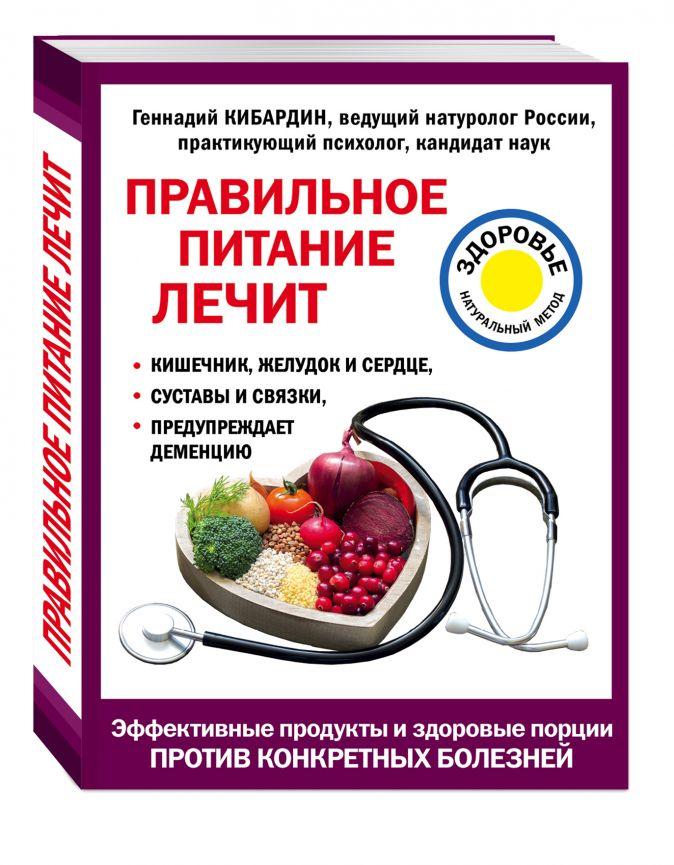 Кибардин Г.М. - Правильное питание лечит: кишечник и желудок, сердце, суставы и связки, предупреждает деменцию обложка книги