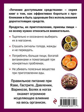 Правильное питание лечит: кишечник и желудок, сердце, суставы и связки, предупреждает деменцию Геннадий Кибардин