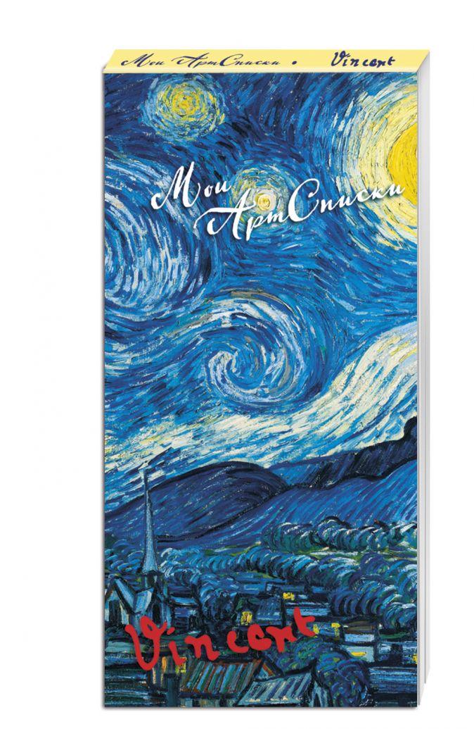 Мои АртСписки. Ван Гог. Звёздная ночь (блокнот для записи списков дел и покупок) (Арте)