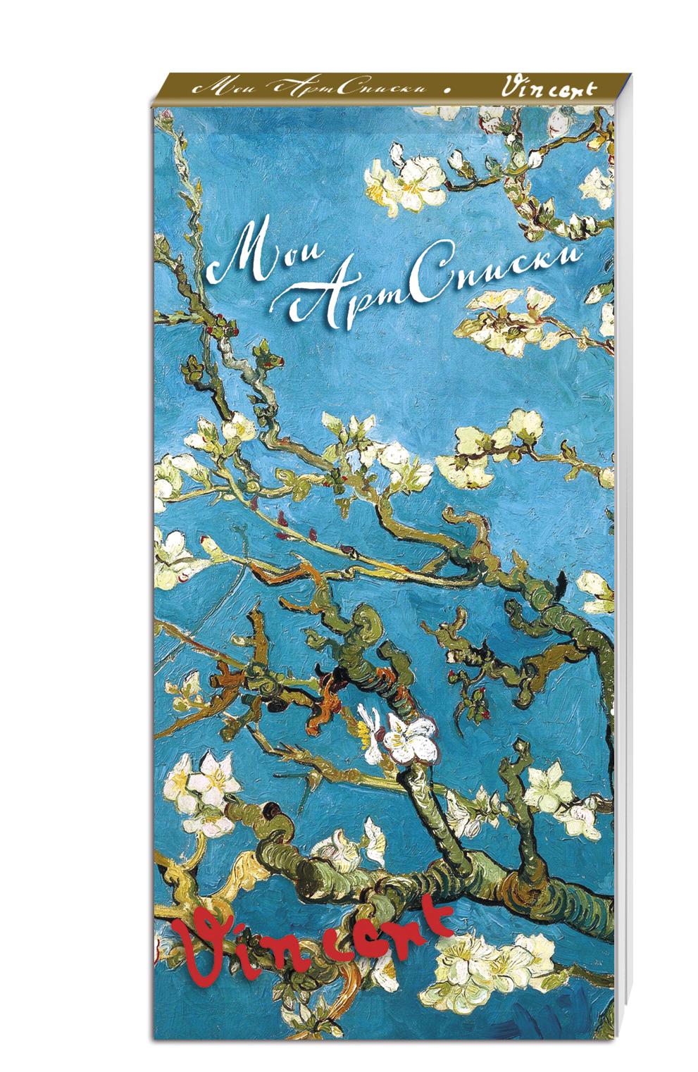 Мои АртСписки. Ван Гог. Цветущие ветки миндаля (блокнот для записи списков дел и покупок) (Арте) блокнот в пластиковой обложке ван гог цветущие ветки миндаля формат малый 64 страницы арте