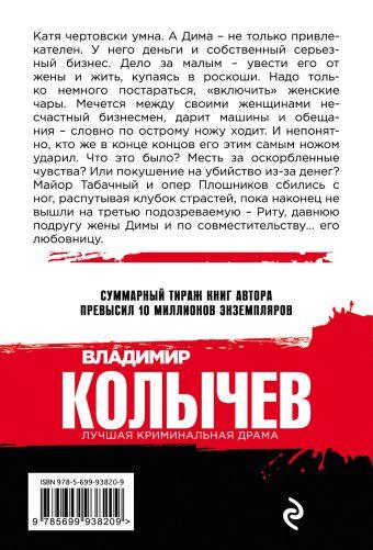 Всем женщинам должен Владимир Колычев