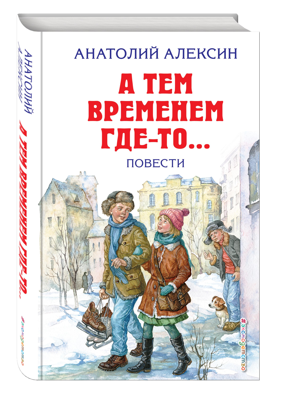 Анатолий Алексин А тем временем где-то... Повести анатолий алексин смешилка