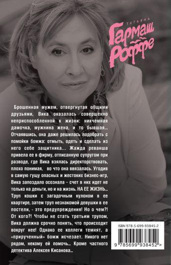 Е.Б.Ж. Татьяна Гармаш-Роффе