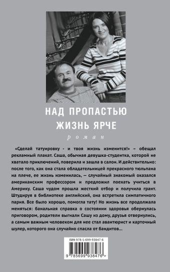 Над пропастью жизнь ярче Анна и Сергей Литвиновы