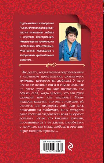 Изменница поневоле Галина Романова