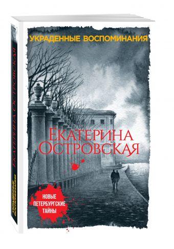 Украденные воспоминания Островская Е.