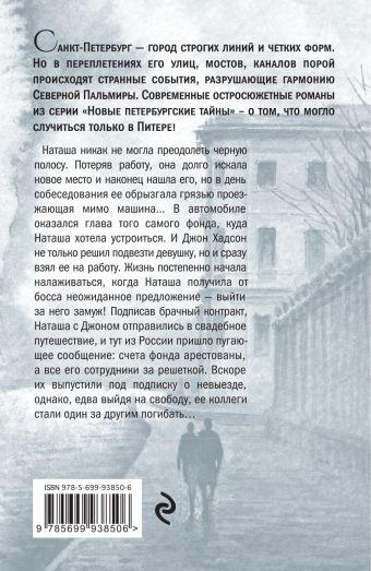 Украденные воспоминания Екатерина Островская