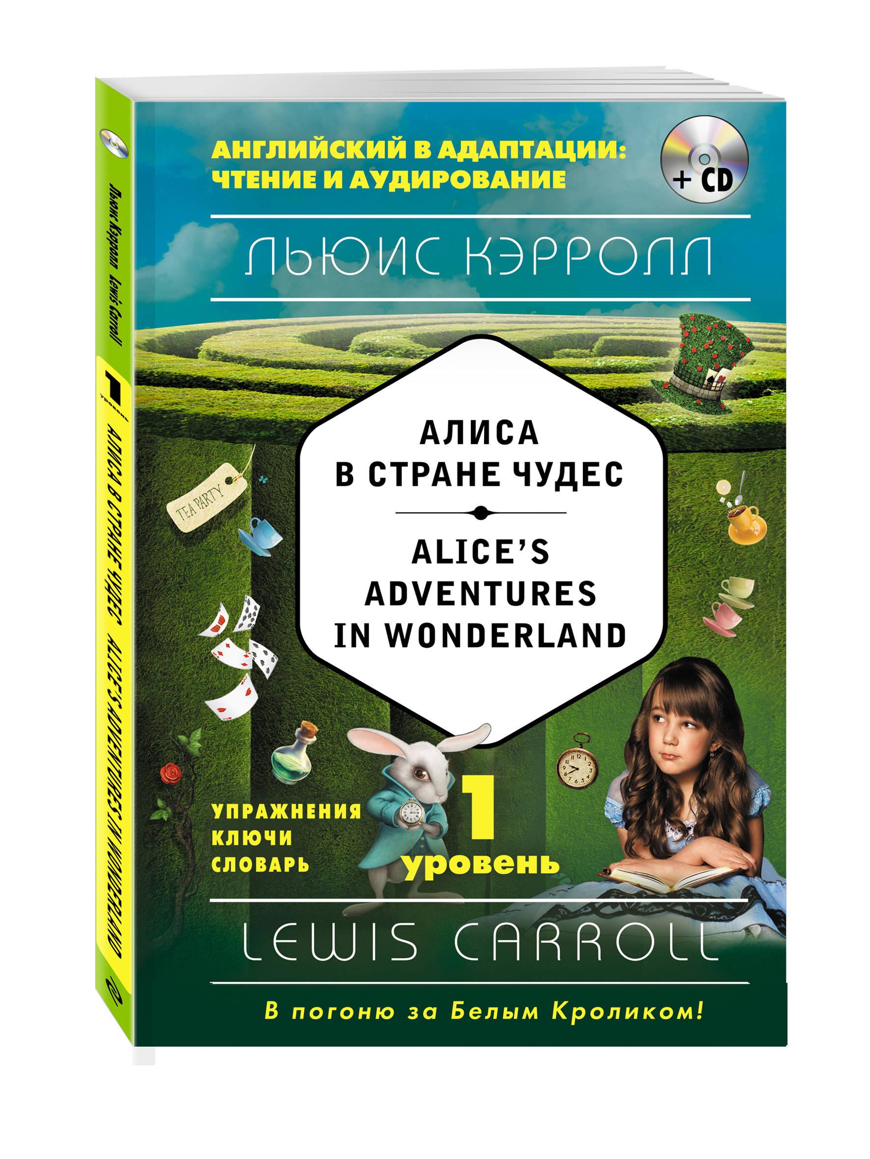 Алиса в Стране чудес = Alice's Adventures in Wonderland (+CD). 1-й уровень от book24.ru