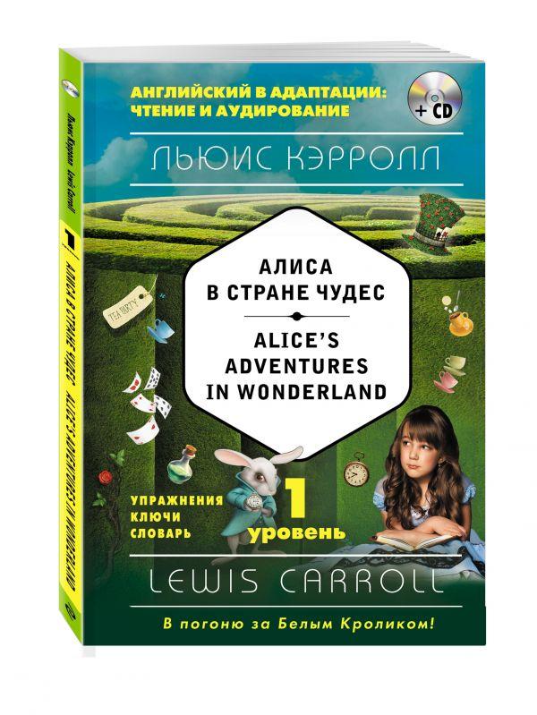 Алиса в Стране чудес = Alice's Adventures in Wonderland (+компакт-диск MP3). 1-й уровень Кэрролл Л.