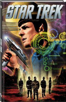 Стартрек / Star Trek. Звездный путь. Том 8