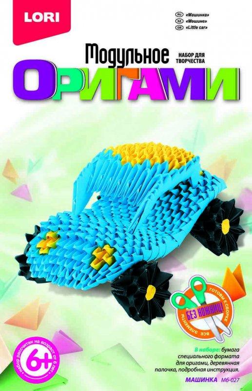"""Мб-027 Модульное оригами """"Машинка"""""""