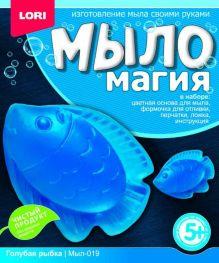 """Мыл-019 МылоМагия """"Голубая рыбка"""""""