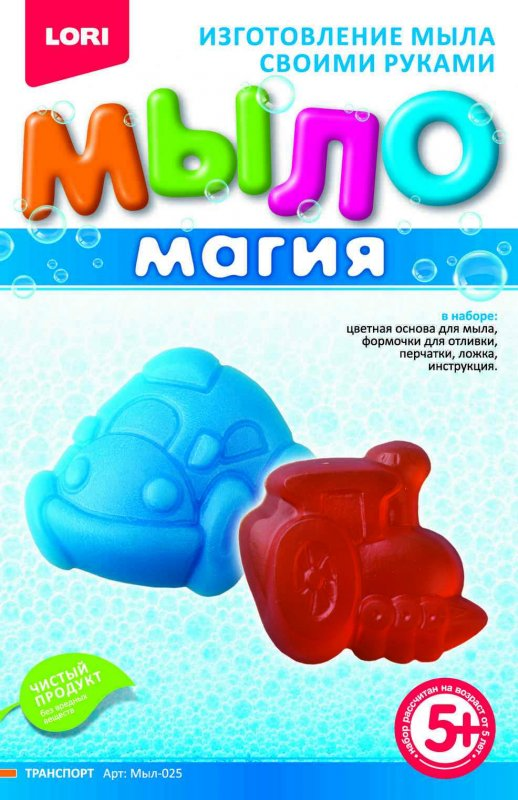 """Мыл-025 МылоМагия """"Транспорт"""""""