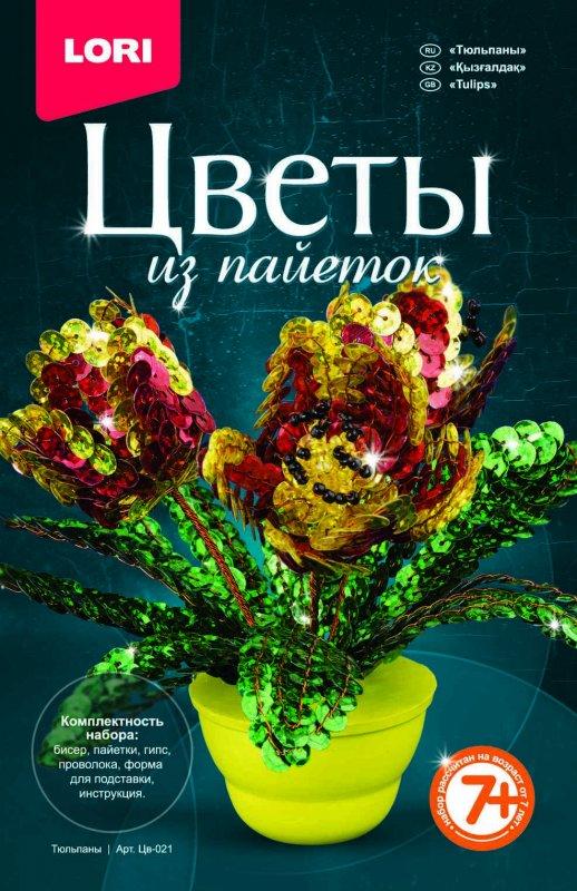 """Цв-021 Цветы из пайеток """"Тюльпаны"""""""