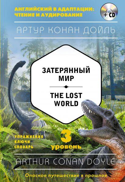 Затерянный мир = The Lost World (+компакт-диск MP3). 3-й уровень - фото 1