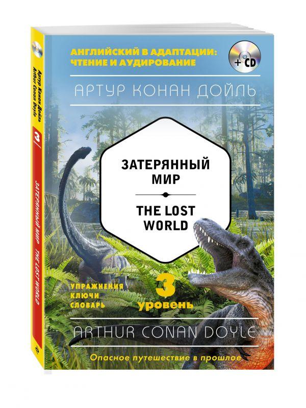 Затерянный мир = The Lost World (+компакт-диск MP3). 3-й уровень фото