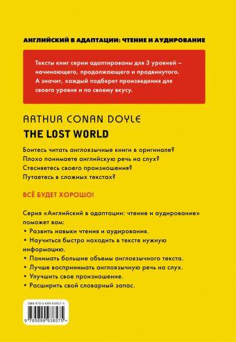 Затерянный мир = The Lost World (+компакт-диск MP3). 3-й уровень Артур Конан Дойль