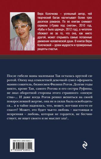 Умягчение злых сердец Вера Колочкова