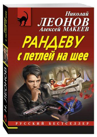 Рандеву с петлей на шее Леонов Н.И., Макеев А.В.