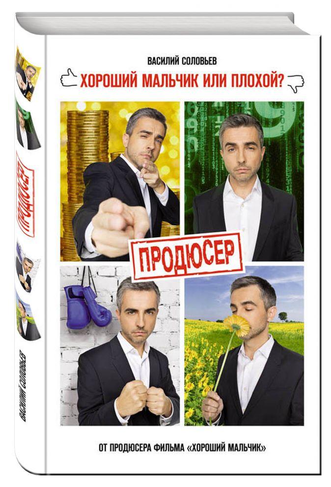 Василий Соловьев - Продюсер обложка книги