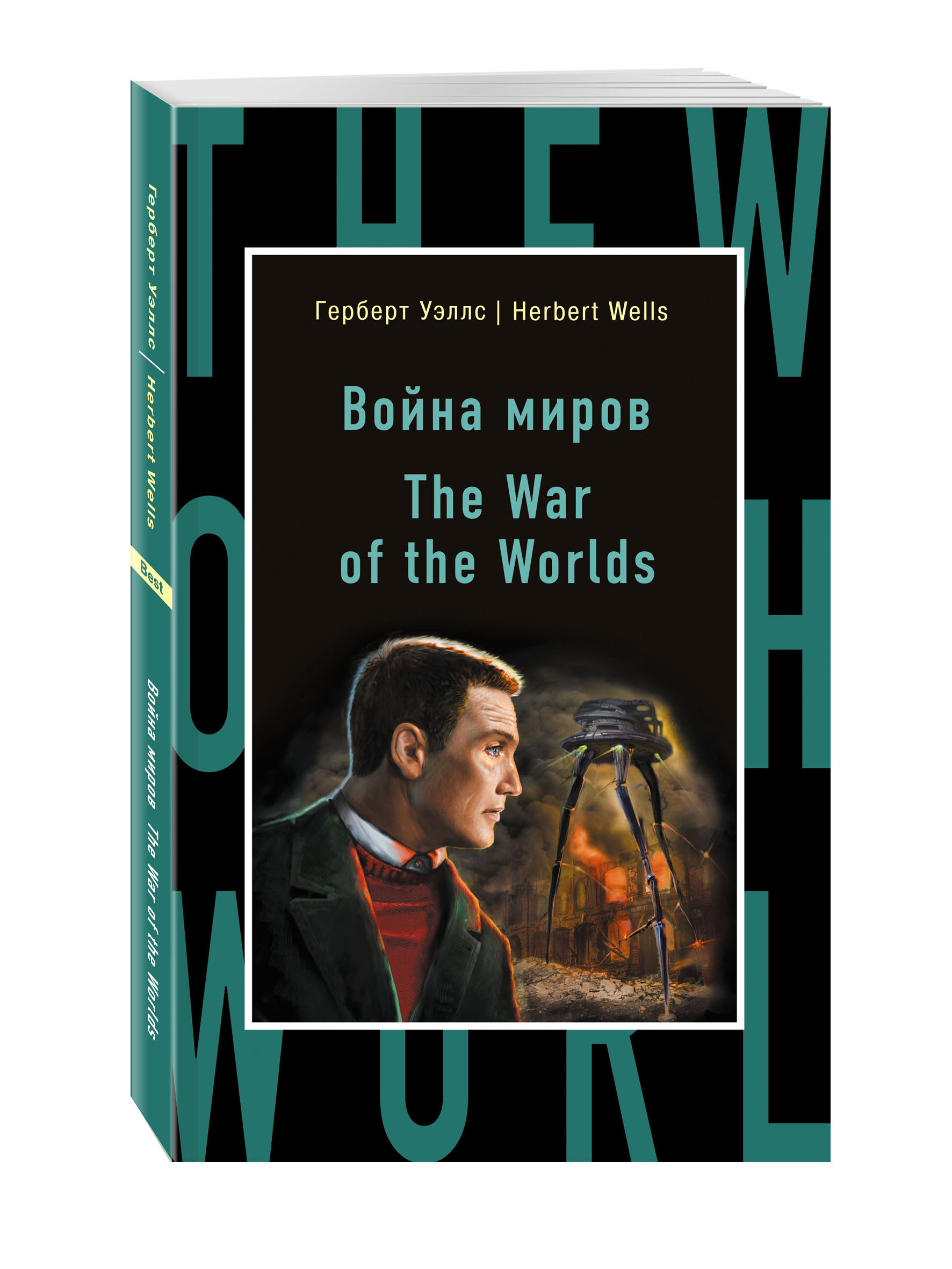 Уэллс Г. Война миров = The War of the Worlds wells h g the war of the worlds война миров роман на англ яз