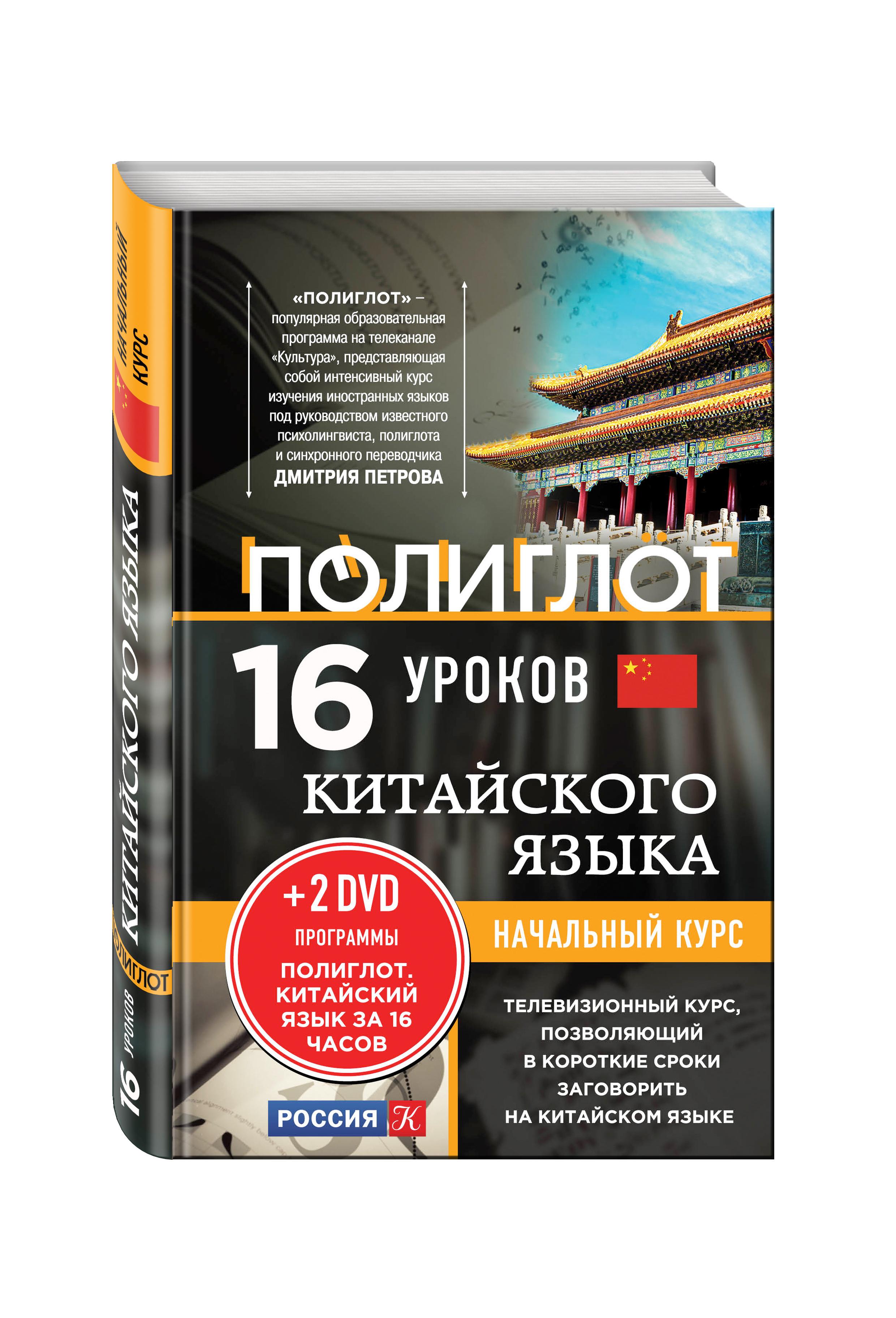 16 уроков Китайского языка. Начальный курс + 2 DVD Китайский язык за 16 часов петров д 16 уроков английского языка начальный курс 2dvd полиглот английский язык за 16 часов