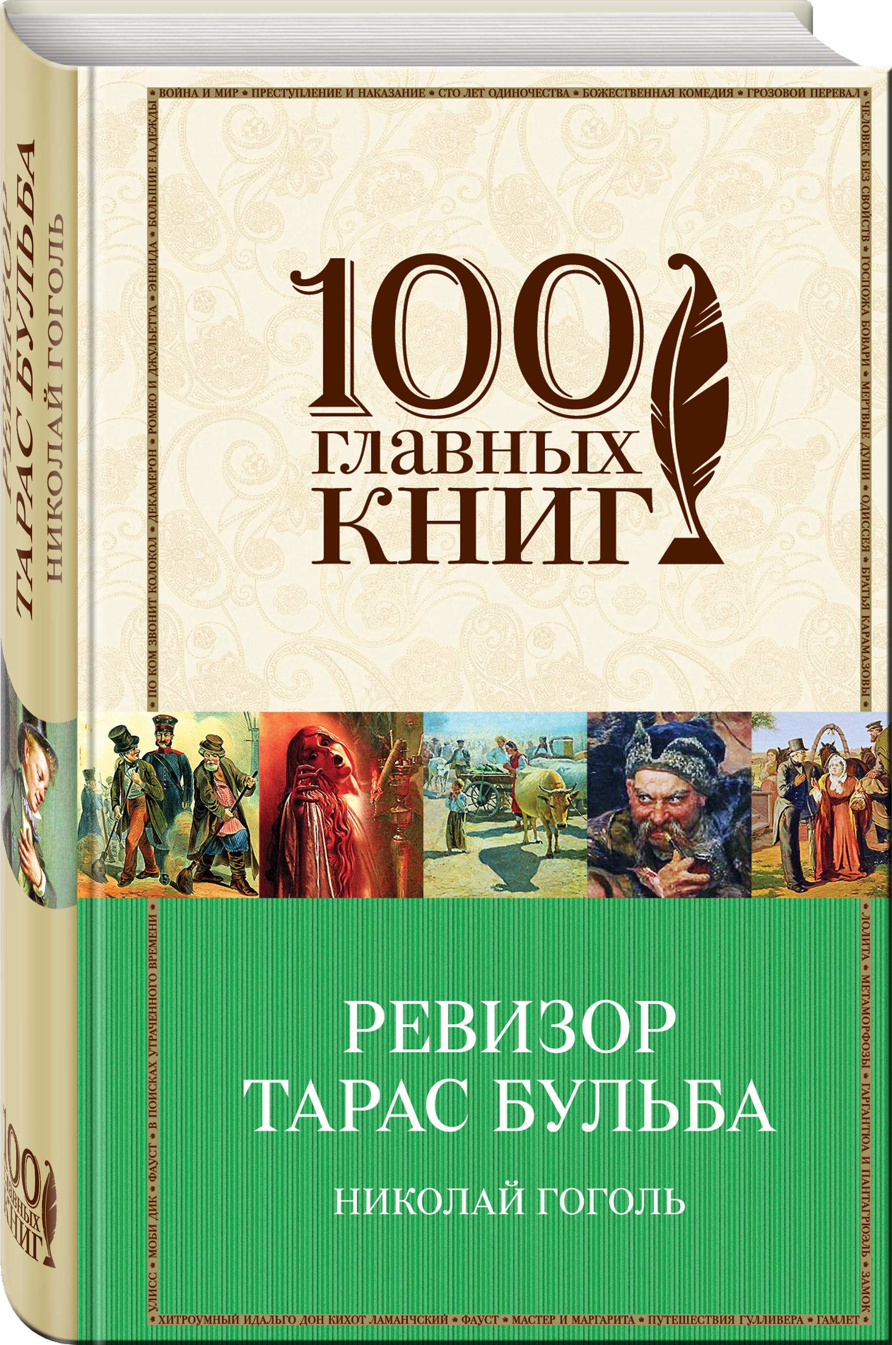 Николай Гоголь Ревизор. Тарас Бульба